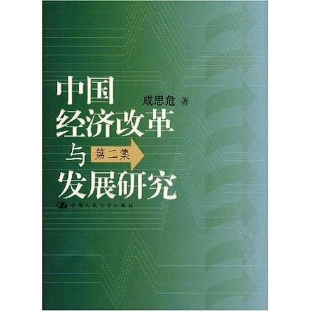 商品详情 - 中国经济改革与发展研究(第2集) - image  0