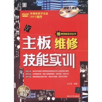维修技能实训丛书:主板维修技能实训(附DVD-ROM光盘1张)