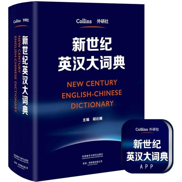 商品详情 - 新世纪英汉大词典 - image  0