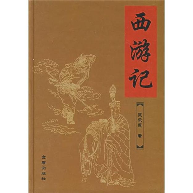 商品详情 - 中国古典文学名著:西游记 - image  0