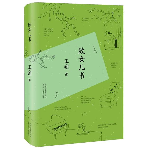 商品详情 - 王朔:致女儿书(2015版) - image  0