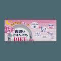 日本新谷酵素 夜间酵素美容版  瘦身酵素 30包入
