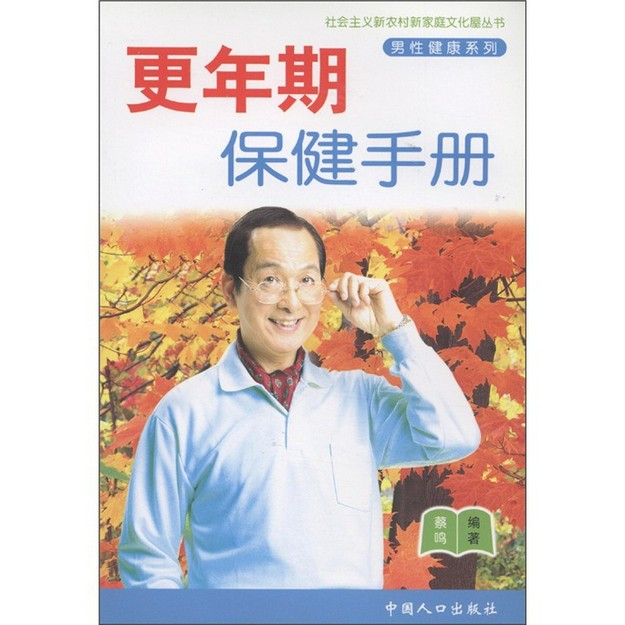 商品详情 - 男性健康系列:更年期保健手册 - image  0