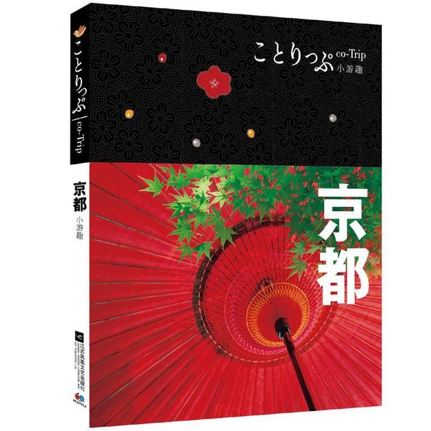 商品详情 - co-Trip小游趣:京都 - image  0