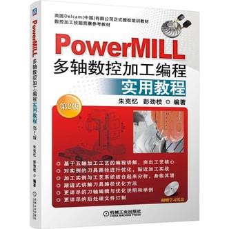 PowerMILL多轴数控加工编程实用教程(第2版 附光盘)