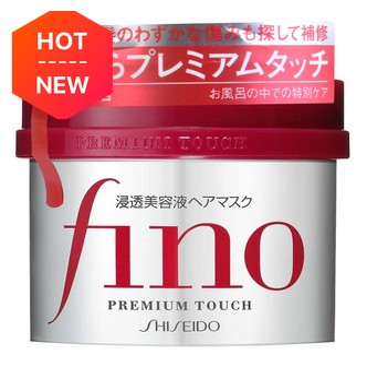 日本SHISEIDO资生堂 FINO 高效浸透修复发膜 受损发专用 COSME大赏第一位 230g 台湾版日本版随机发货