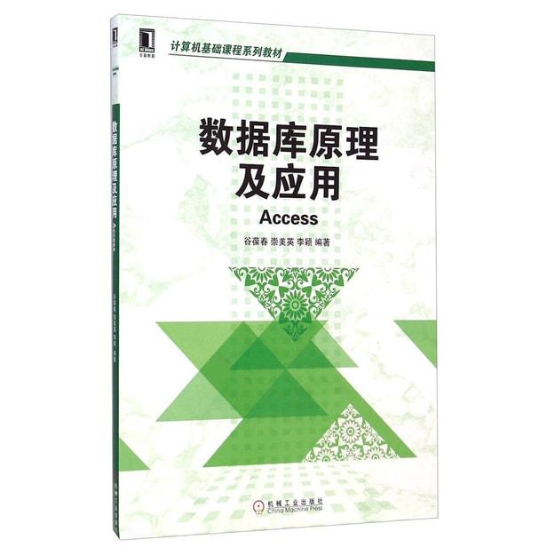 商品详情 - 计算机基础课程系列教材:数据库原理及应用 Access - image  0