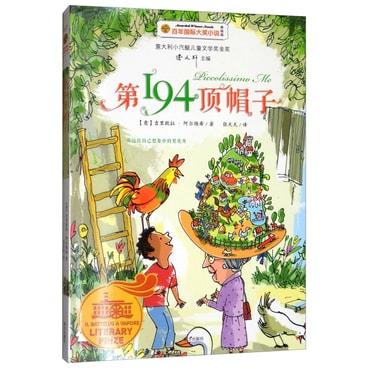 第194顶帽子(美绘版)/百年国际大奖小说