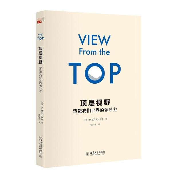 商品详情 - 顶层视野:塑造我们世界的领导力 - image  0