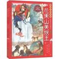 绘本中华故事:西游记之孙悟空(套装1-5册)