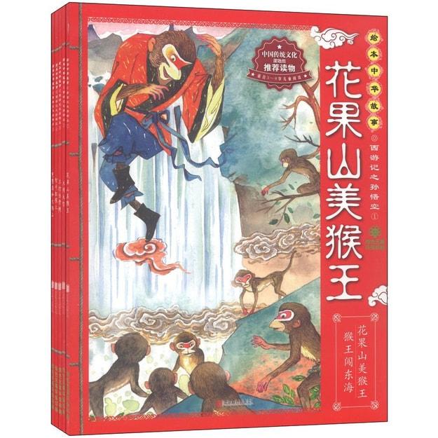 商品详情 - 绘本中华故事:西游记之孙悟空(套装1-5册) - image  0