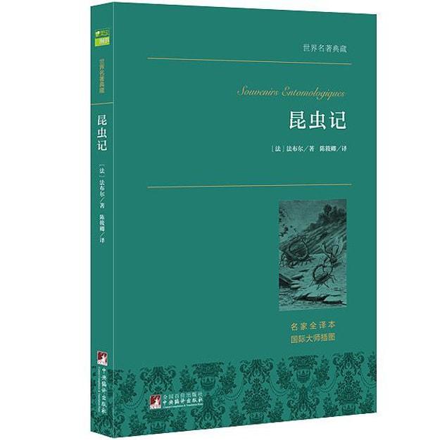 商品详情 - 昆虫记 世界名著典藏 名家全译本 外国文学畅销书 - image  0