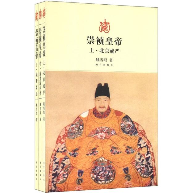 商品详情 - 崇祯皇帝(套装上中下册) - image  0