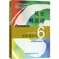 延世韩国语6(附MP3光盘)