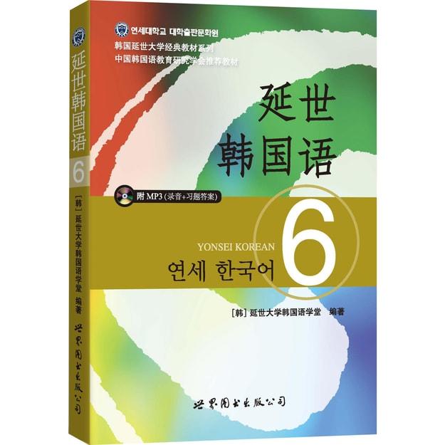 商品详情 - 延世韩国语6(附MP3光盘) - image  0