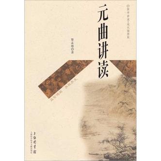 元曲讲读(现代插图版)