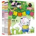 小猪唏哩呼噜系列(注音版 套装共5册)