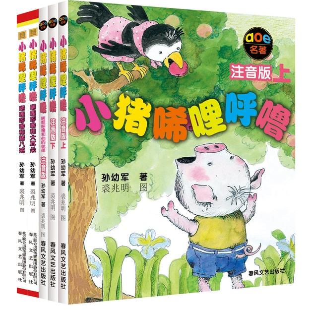 商品详情 - 小猪唏哩呼噜系列(注音版 套装共5册) - image  0
