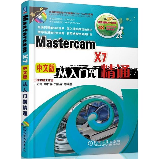 商品详情 - MasterCAM X7中文版从入门到精通 - image  0