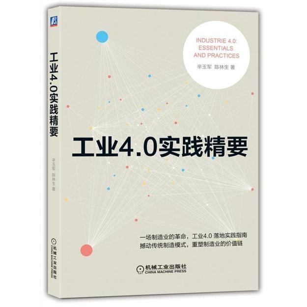 商品详情 - 工业4.0实践精要 - image  0
