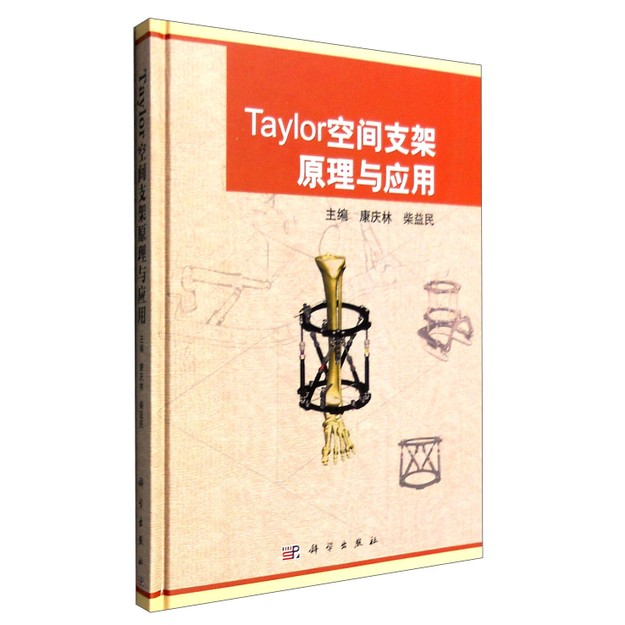 Product Detail - Taylor空间支架原理与应用 - image 0