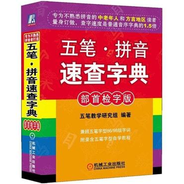 五笔·拼音速查字典(部首检字版)