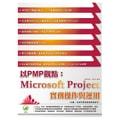 【繁體】以PMP觀點:Microsoft Project 實務操作與運用