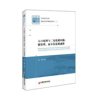 中国经济文库.理论经济学精品系列·二 人口原理与二氧化碳问题:碳管理,而不仅是碳减排