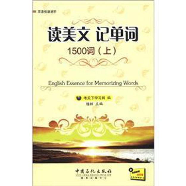 商品详情 - 读美文记单词1500词(上) - image  0