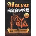 Maya 完全自学教程(附DVD-ROM光盘1张)