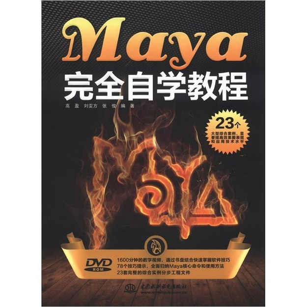 商品详情 - Maya 完全自学教程(附DVD-ROM光盘1张) - image  0