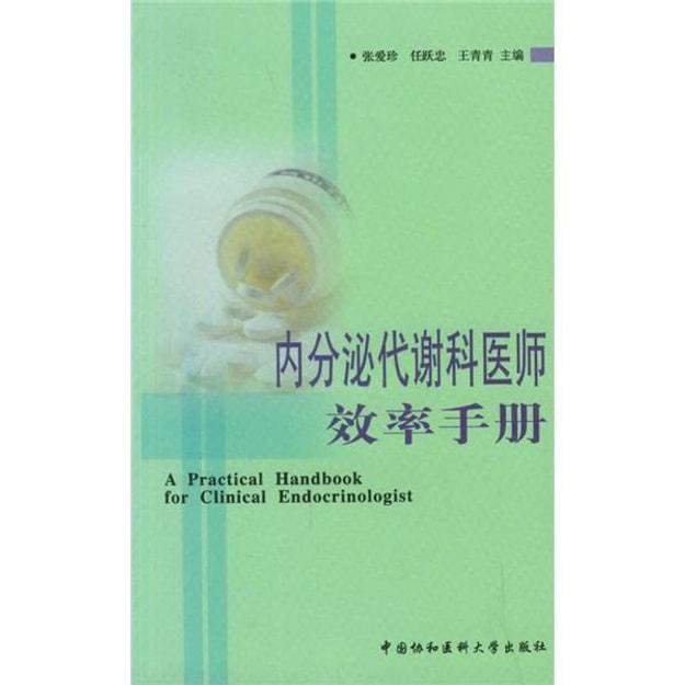 商品详情 - 内分泌代谢科医师效率手册 - image  0