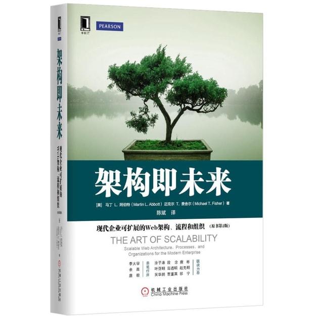 商品详情 - 架构即未来:现代企业可扩展的Web架构、流程和组织(原书第2版) - image  0