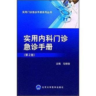 实用内科门诊急诊手册(第2版)
