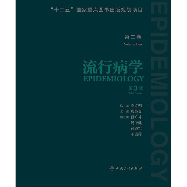 商品详情 - 流行病学 第二巻(第3版) - image  0