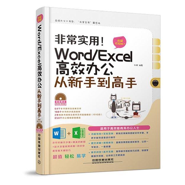商品详情 - 非常实用 Word/Excel高效办公从新手到高手(图解视频版)图文详解+视频教学(配套光盘超值赠送) - image  0