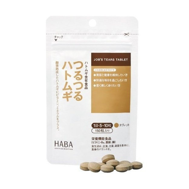 Product Detail - HABA Job\'s Tears Tablet 150Tablets - image 0