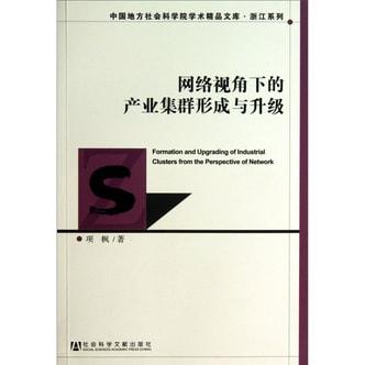 中国地方社会科学院学术精品文库·浙江系列:网络视角下的产业集群形成与升级