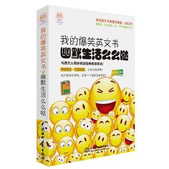 我的爆笑英文书 幽默生活么么哒