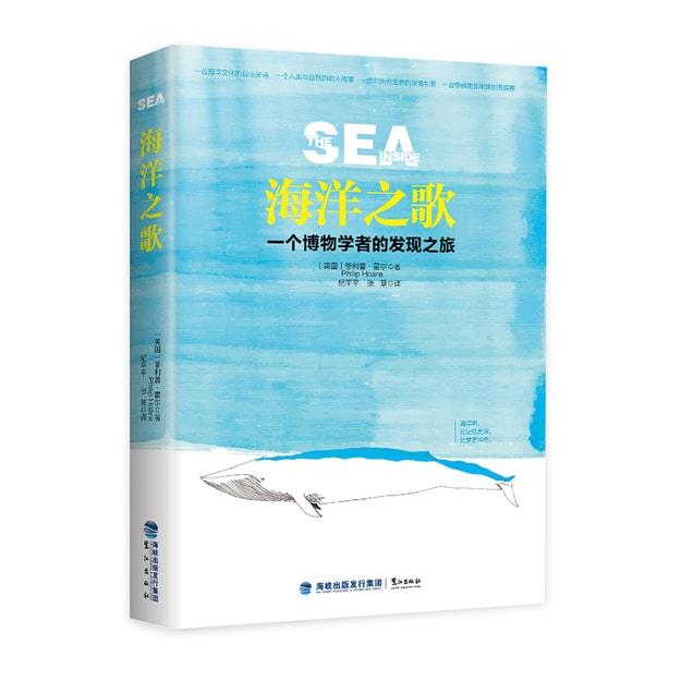 商品详情 - 海洋之歌:一个博物学者的发现之旅 - image  0