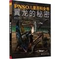 PNSO儿童百科全书 翼龙的秘密