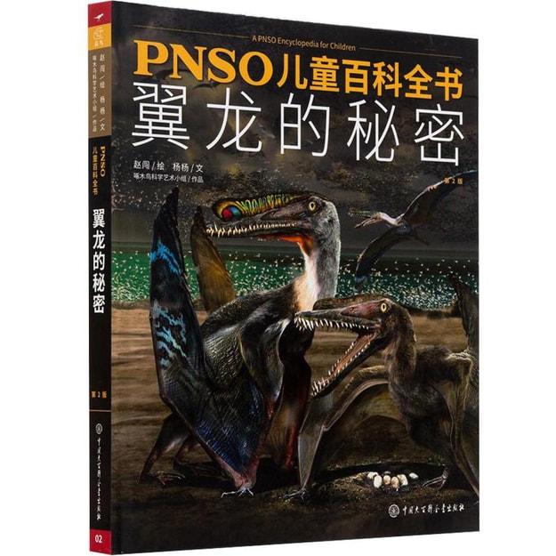 商品详情 - PNSO儿童百科全书 翼龙的秘密 - image  0