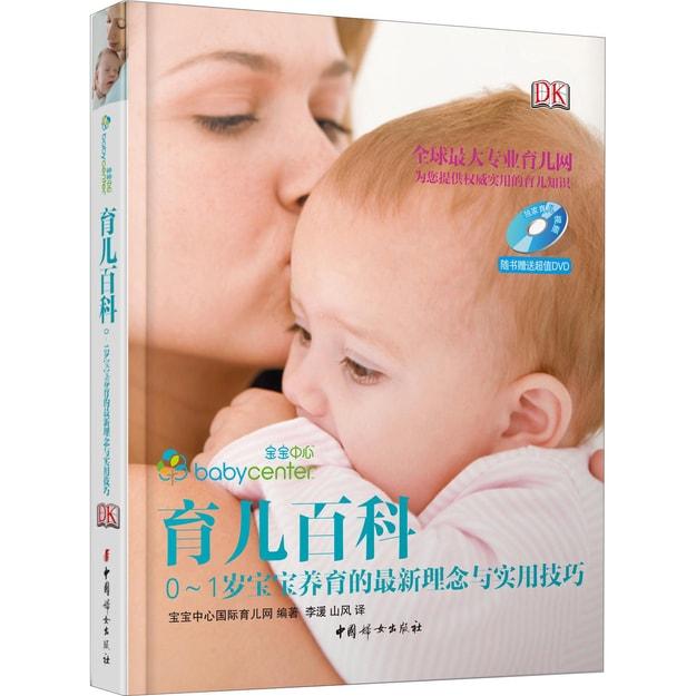 商品详情 - 育儿百科:0~1岁宝宝养育的最新理念与实用技巧 - image  0