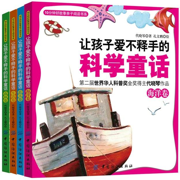 商品详情 - 让孩子爱不释手的科学童话·全4册 - image  0