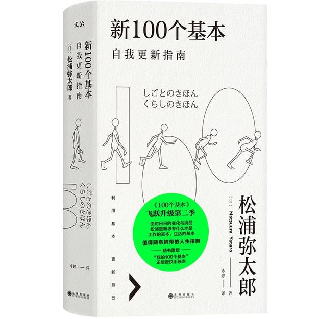商品详情 - 新100个基本:自我更新指南 - image  0