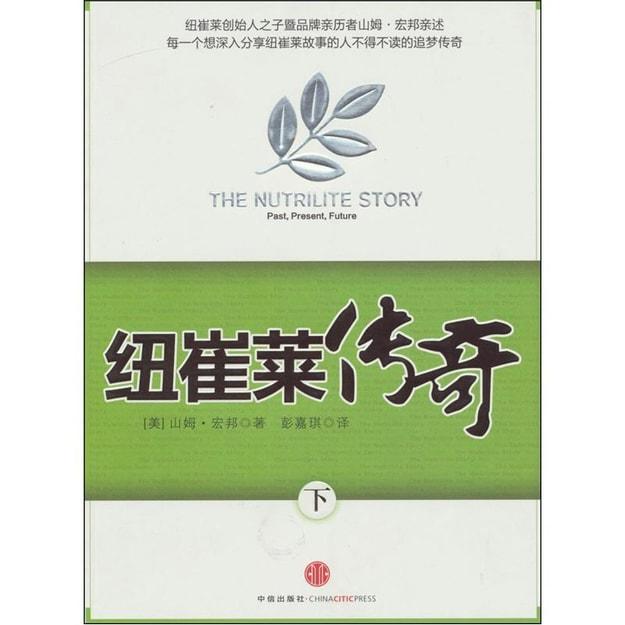 商品详情 - 纽崔莱传奇(下) - image  0