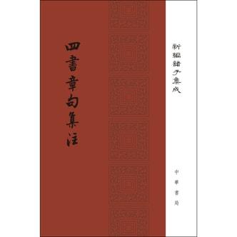 四书章句集注/精装/新编诸子集成