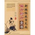 新编临床常见病偏方验方全书(珍藏版)
