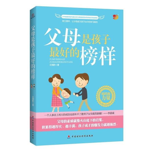 商品详情 - 父母是孩子最好的榜样 - image  0