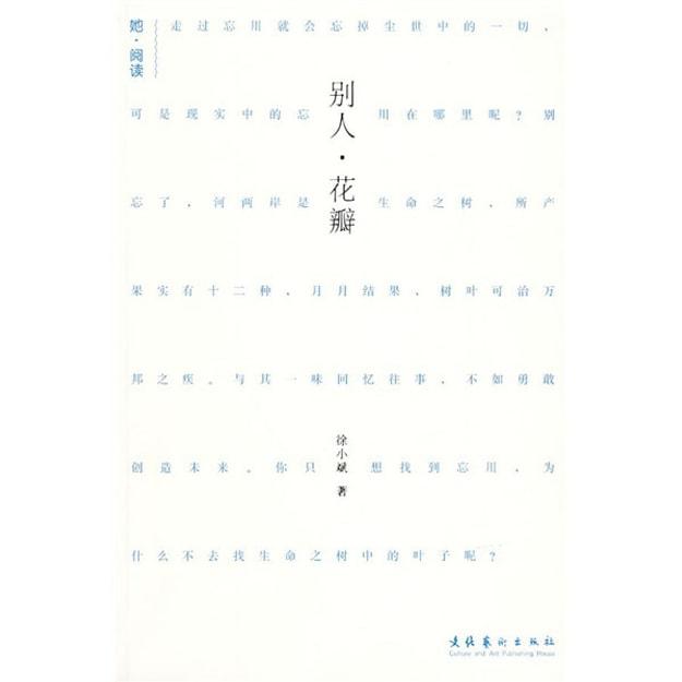 商品详情 - 别人·花瓣 - image  0